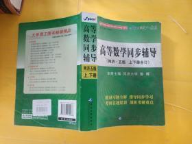星火燎原:高等数学同步辅导(同济5版)(上下册合订)