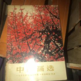 中国画选 1973年全国连环画展