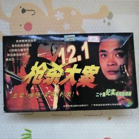 二十集纪实电视连续剧,枪杀大案,{二十碟}