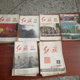 红旗杂志1983年2、4、5、7、11、15、17、18期+1984年3、17、19、20、21、22、23、24期+1985年6、7、11、12、14期+1986年7、16、19、21期+1987年4、7、21期+1988年1、2、3、5、6、7、8、9、10、11、12期共39本合售