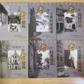 老上海花园洋房 6本合售