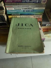 JICA英语测试试卷指南