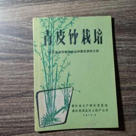 青皮竹栽培(浙江省农作物优良品种展览资料之四)