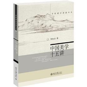 中国美学十五讲