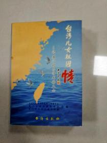 EC5004887 台湾儿女祖国情 记厦门的台湾省籍人博士(一版一印)