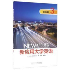 新应用大学英语(职场篇3