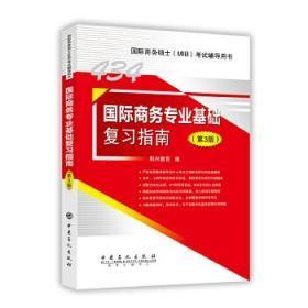 434国际商务专业基础复习指南(第3版)