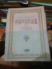 中国声乐作品选2 附钢琴伴奏谱   正版现货0357S