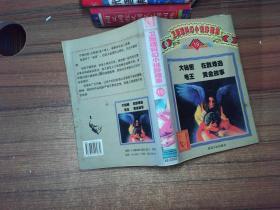 卫斯理科幻小说珍藏集19大秘密 , 在数难逃, 电王, 黄金故事)