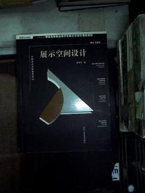 新概念中国高等职业技术学院艺术设计规范教材:展示空间设计