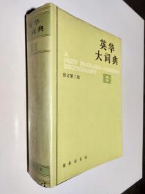英华大词典 修订第二版