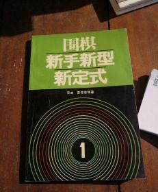 围棋新手新型新定式 1 3 两册
