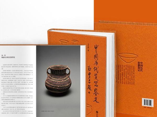 预售|李宗扬先生签名钤印《中国历代瓷器鉴定》(一版一印)