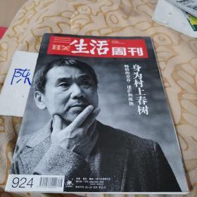三联生活周刊2017年 第8期