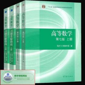 高等数学同济大学第七版 教材及辅导 共4册