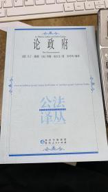 公法译丛 论政府