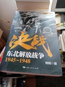 决战东北解放战争1945—1948