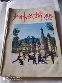 少林武术杂志1985年1-6全