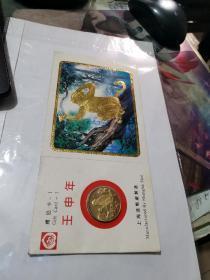 中国造币公司上海造币厂嵌猴章1992年礼品卡
