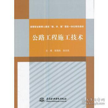 """公路工程施工技术(高等职业教育土建类""""教、学、做""""理实一体化特色教材)"""