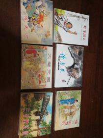 连环画:上海人民美术《大闹天宫、通天河、三千里江山、乡下未婚夫、怪老头、行军路上 》六本合售32开大精装