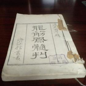 朱颐年藏道光26年海山仙馆刊本《龙筋凤髓判》全书四卷,存卷一卷二
