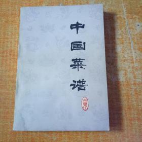 中国莱谱[山东] 书下角有点水印最后几张图片打不开请看图