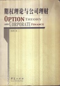 期权理论与公司理财
