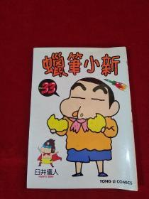 蜡笔小新 33 日文