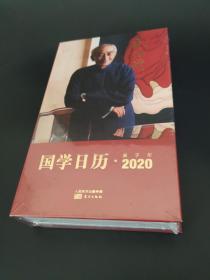 正版 南怀瑾国学日历2020 精装本  非馆 无字无印无勾划