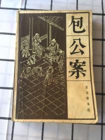 包公案(宝文堂书店)