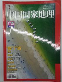中国国家地理2018 (10本合售)