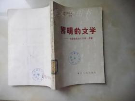 黎明的文学--中国现实主义作家.茅盾