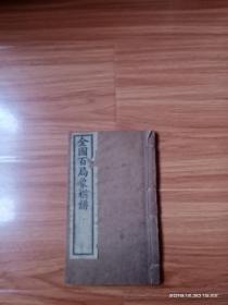 全图百局象棋谱(全八卷一册全)