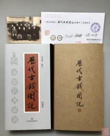 《历代古钱图说》珍藏本全一册