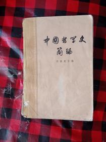 《中国哲学史简编》。