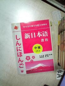 新日本语教程:中级 1