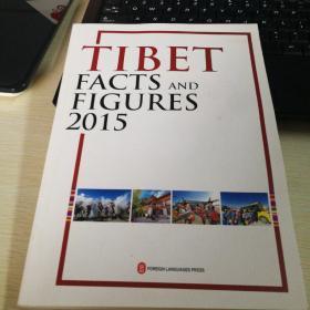 西藏事实与数字2015英文版
