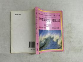 中学英语句型·词组大全 高中二册第二版