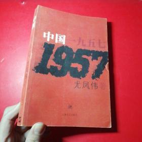 中国一九五七(一版一印)
