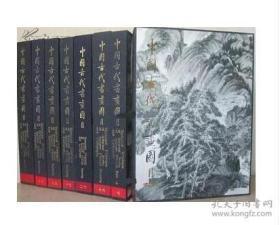 中国古代书画图目全24卷 总定价7480元