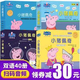 小猪佩奇动画故事书 四辑