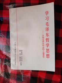 《学习毛泽东哲学思想》一介绍毛泽东同志的八篇著作。