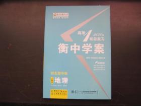 【衡中学案】2020版高考一轮总复习   四色精华版人教版  地理  样书(新书)