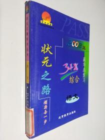 状元之路:英语(高中总复习1轮)(学生用书)