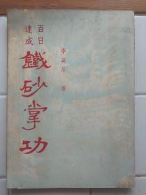 百日速成 铁砂掌功 李英昂著 1967年3月4版  麒麟图书公司出版