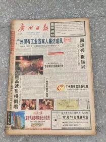 广州日报1997年12月1-14日 原版合订