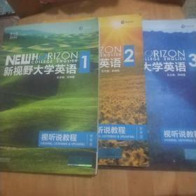 新视野大学英语智慧版(1.2.3)