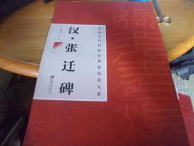 汉张迁碑----中国古代碑帖经典彩色放大本