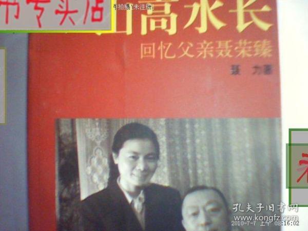 山高水长 回忆父亲聂荣臻 聂力 著 /16开本,有发票
